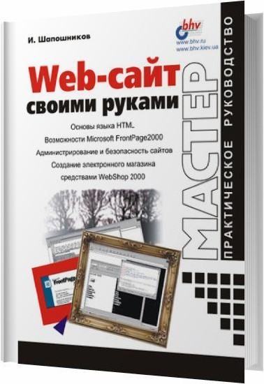Своими руками в html